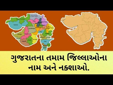 ગુજરાતના તમામ જિલ્લાઓના નામ અને નક્શાઓ | Interactive map of Gujarat districts | 2018