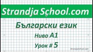 Болгарский язык  Урок 05