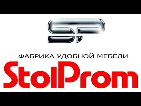 """Презентация Фабрики Удобной Мебели """"StolProm"""""""