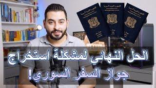 ماذا تفعل إذا طلبوا منك جواز السفر السوري عند تمديد الإقامة؟