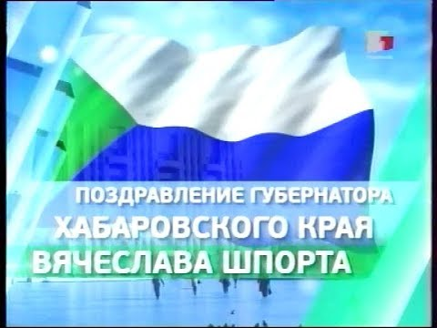 новогоднее поздравление губернатора хабаровского края