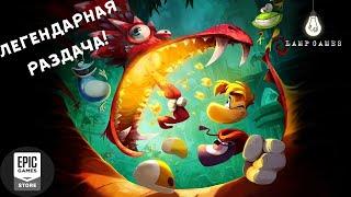 [ЭПИКИ РАЗДАЮТ] Rayman Legends  Бесплатные игры каждую неделю  Lamp Games