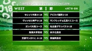 WEST 第1節 ダイジェスト【高円宮杯 JFA U-18サッカープレミアリーグ 2018】