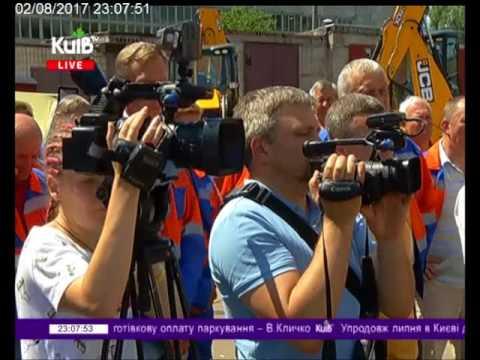 Телеканал Київ: 02.08.17 Столичні телевізійні новини 23.00
