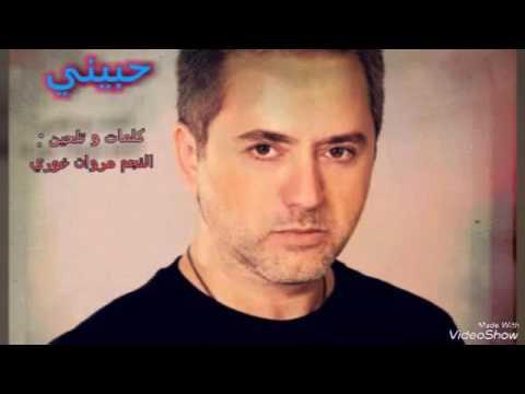 Marwan Khoury - hebini/with lyrics (مترجم )