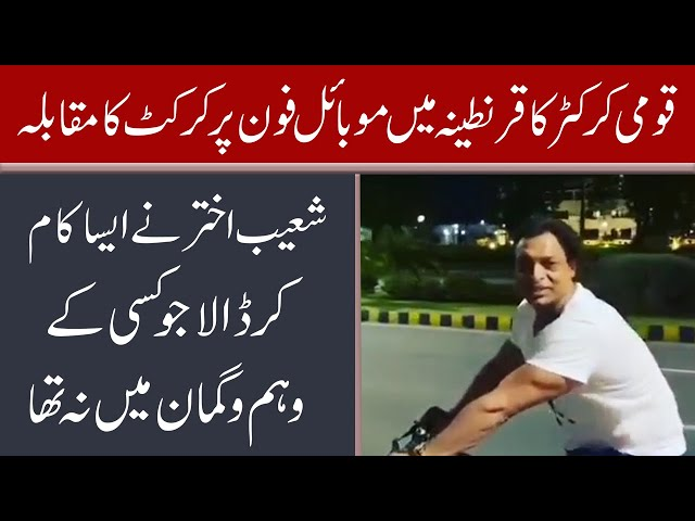 [Pakistan Sports News] Shoaib Akhtar Trolled By Fans Over Cycling In Islamabad During Lockdown