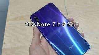 红米Redmi Note7 上手简评 小米测评
