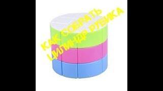 Как собрать цилиндр рубика? Очень просто!
