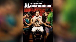 40-летний девственник (2006)