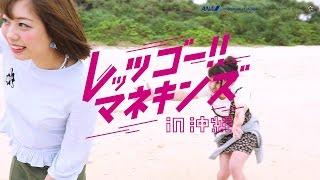 当日予約で沖縄に女子旅! ビーチでマネキンチャレンジやってみちゃいま...