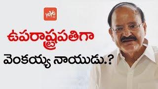ఉపరాష్ట్రపతిగా వెంకయ్య నాయుడు ? Is Venkaiah naidu Going to be the Next Vice President | YOYO TV