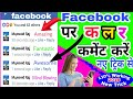 How to do Colour Comment on Facebook || 2018 Trick || Hindi || Step by Step