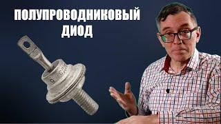 Полупроводниковый диод