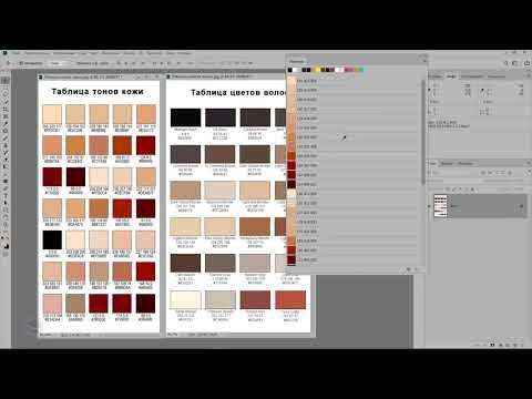 Как установить палитры цветов в фотошопе