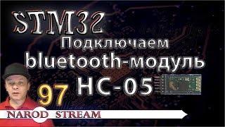 Программирование МК STM32. Урок 97. Подключаем bluetooth-модуль HC-05