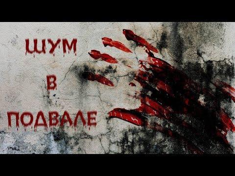 ШУМ В ПОДВАЛЕ (короткометражный фильм ужасов / 2019)