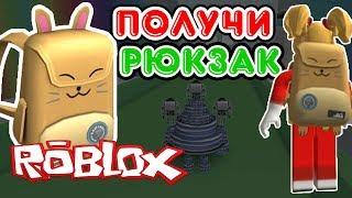 Как получить рюкзак в роблокс бесплатно! Ивент в ROBLOX! #ЭниБени