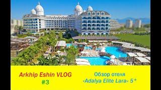 Vlog 3 обзор отеля Adalya Elite Lara 5