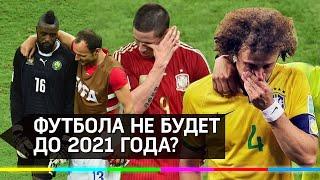 ФУТБОЛА НЕ БУДЕТ FIFA может отменить все международные матчи вплоть до 2021 года