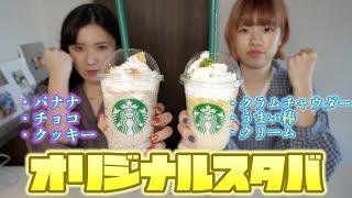 【スタバ】クラムチャウダーフラペチーノとかどう???【珍味】 thumbnail