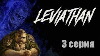 Левиафан - последний день декады ч.3