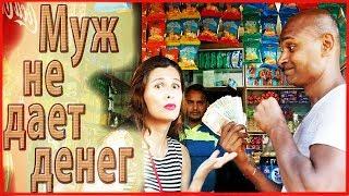 Замуж в Индию. Дает ли мне мой муж деньги. Дарит ли дорогие подарки.