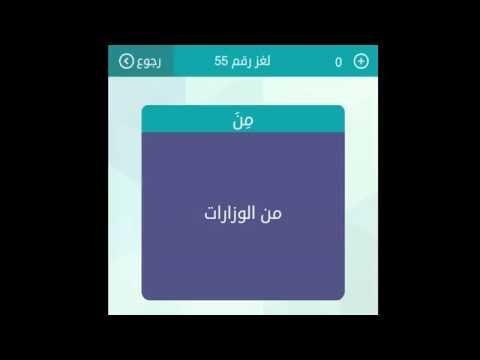 حل لغز من الوزارات مكونة من 6 حروف لعبة وصلة كلمات متقاطعة رشفة