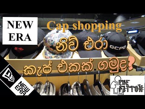 නිව් එරා කැප් එකක් ගමුද?? New Era Cap Shopping