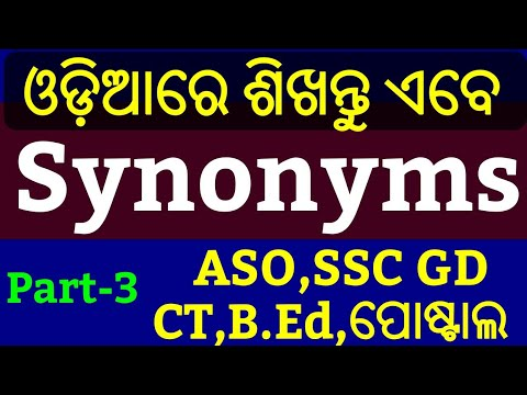 English Synonyms In Odia !! ASO English Grammar 2018 !! Odia Vocabulary  Questions