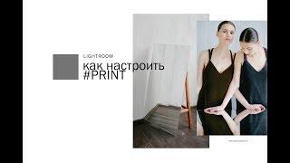 Як налаштувати закладку PRINT для друку в фотолабе і т. п. - Борис Гудима