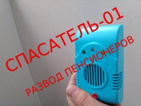 """Новый способ обмана пенсионеров - """"СПАСАТЕЛЬ-01"""""""