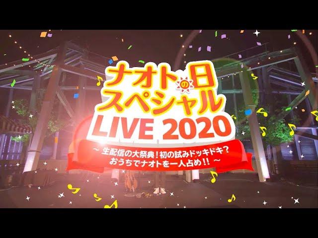 ナオトの日 スペシャルLIVE 2020~生配信の大祭典!初の試みドッキドキ?おうちでナオトを一人占め!!~ (Digest Movie)