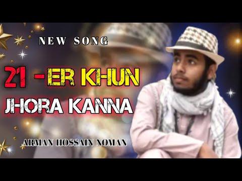 একুশের খুন ঝড়া কান্না ।  akusher khun jhora kanna ।  new song  ।