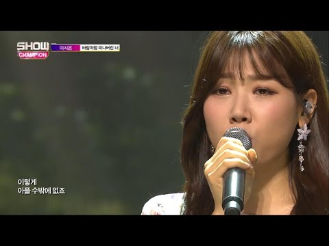 Show Champion EP.234 Lee Si Eun - Like the wind