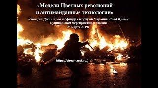 Смотреть видео Д.Джангиров и В.Мулык в Москве 23 марта.Что будет онлайн