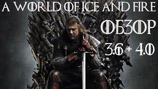 a World of Ice and Fire 3.6  4.04.1 Обзор мода AWOIAF для M&B Warband