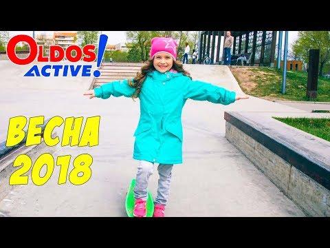 OLDOS ACTIVE Весна 2018   Детская одежда ОЛДОС Интернет Магазин