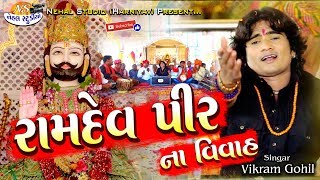 Vivare Aaya Ramapirana... VIKRAM GOHEL New Bhakti Song Full HD in 2018 {NEHAL STUDIO}