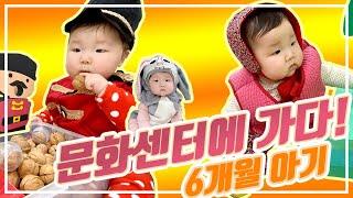 최연소! 6개월 아기 문화센터에 가다|롤리폴리 재미놀이…
