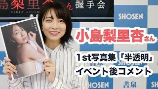 女優の小島梨里杏さんをお迎えして、ファースト写真集「半透明」(玄光...