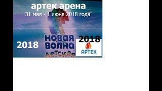 Детская Новая Волна 2018. Полная версия. 1 день. Артек Арена.
