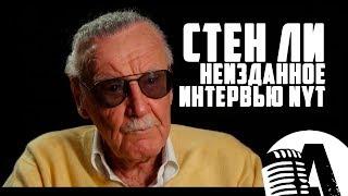 СТЭН ЛИ MARVEL (Интервью с New York Times) | RUS VOICE