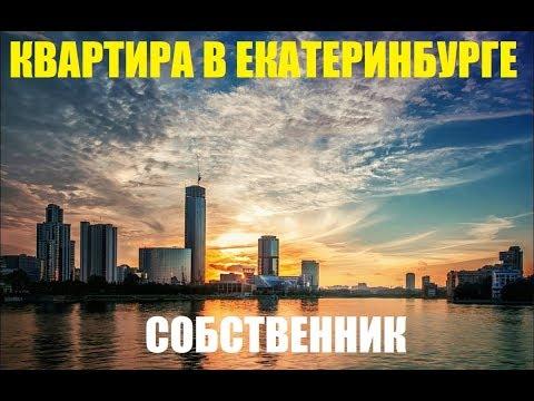 КВАРТИРА ПО ЦЕНЕ КОМНАТЫ ЕКАТЕРИНБУРГ 8922-130-38-01