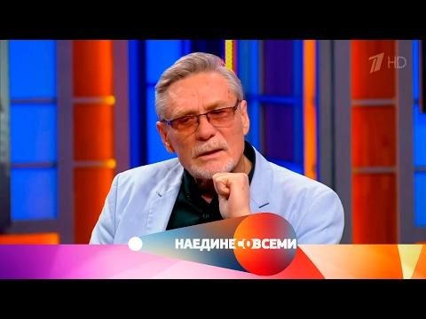 Наедине со всеми - Гость Александр Михайлов. Выпуск от16.02.2017