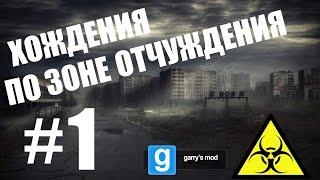 Выживание в Припяти #1