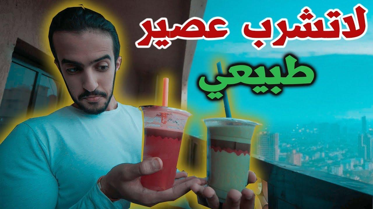 ليش العصير الطبيعي ماخلى صاحبي ينشف!!...