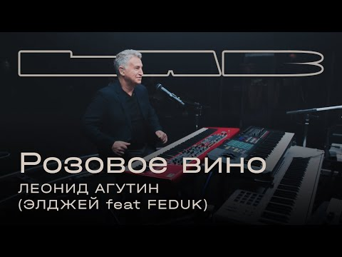 Леонид Агутин feat. Therr Maitz 一 Розовое вино (Элджей feat. FEDUK) / LAB c Антоном Беляевым