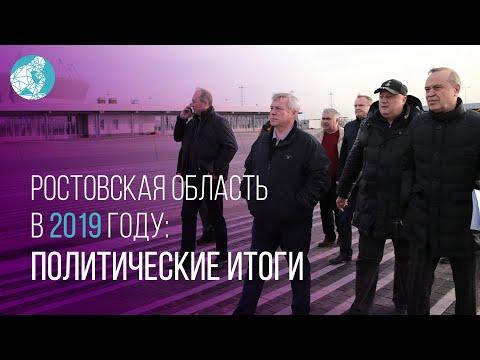 Ростовская область в 2019 году: политические итоги