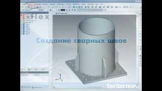 Создание сварных швов в T-FLEX CAD