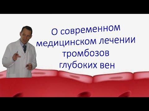 Вопрос: Как избежать тромбоза глубоких вен (ТГВ)?